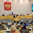В Госдуме обсудили цифровую экономику