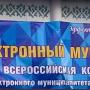 Всероссийская конференция «От электронного муниципалитета к цифровой экономике»